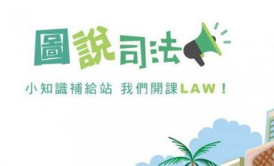 http://social.judicial.gov.tw/saylaw